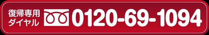 電話番号0120-69-1094