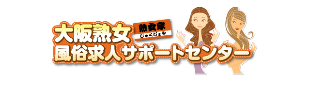 大阪熟女風俗求人サポートセンター