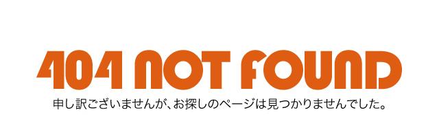 404 NOT FOUND 申し訳ございませんが、お探しのページは見つかりませんでした。