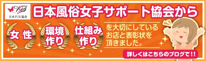 日本風俗女子サポート協会