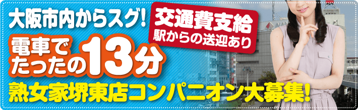 大阪市内から電車でたったの13分!堺東店コンパニオン大募集