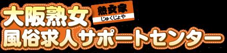 大阪熟女風俗求人サポートセンター「熟女家」