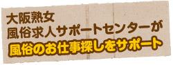大阪熟女風俗求人サポートセンターが風俗のお仕事探しをサポート