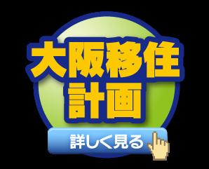 大阪移住計画