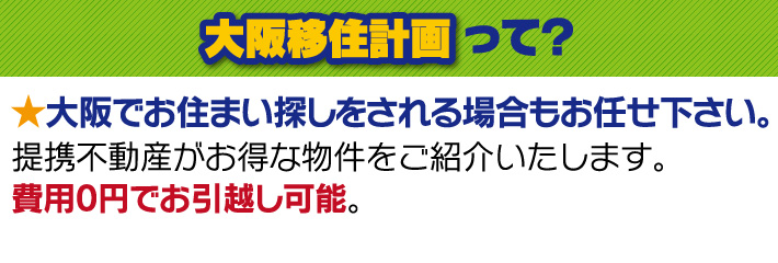 大阪移住計画って?