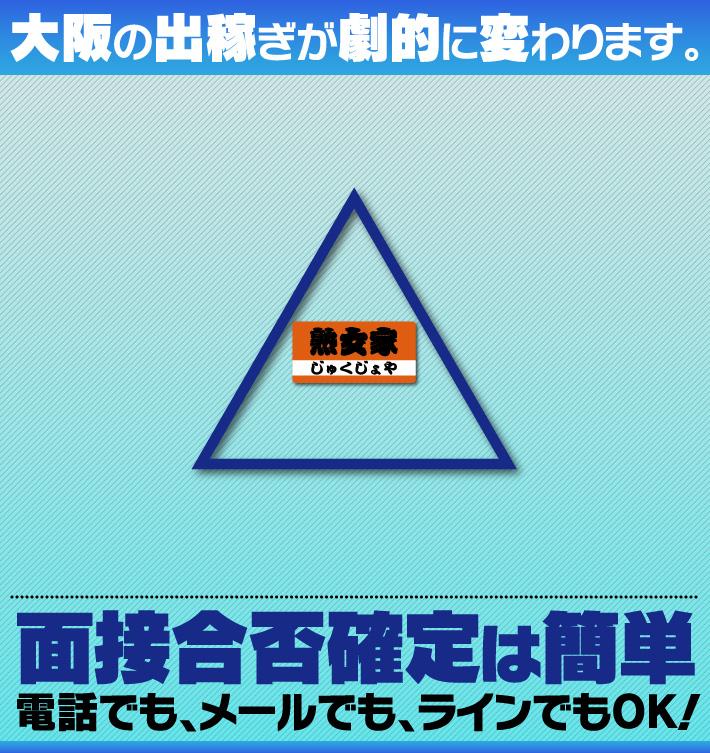 大阪の出稼ぎが劇的に変わります。3つの出稼ぎ方法が熟女家に出来ました!