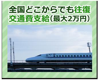全国どこからでも往復交通費支給(最大2万円)