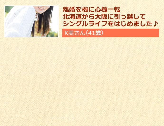 離婚を機に心機一転。北海道から大阪に引っ越してシングルライフをはじめました♪