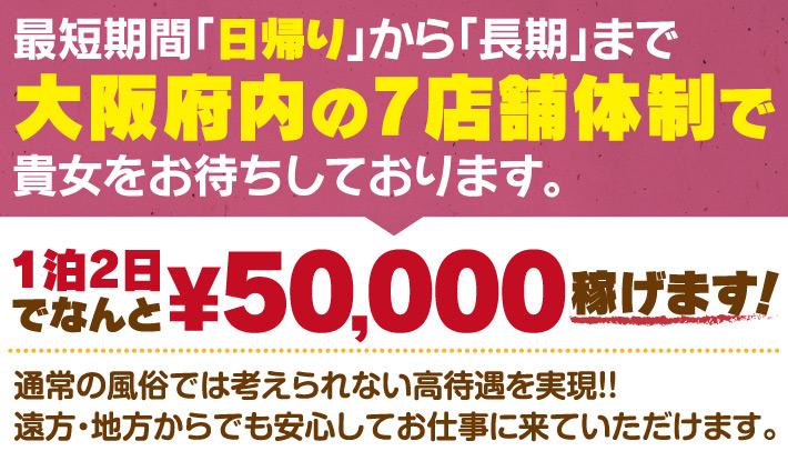 日帰りから長期まで、大阪府内の7店舗体制で貴女をお待ちしております。