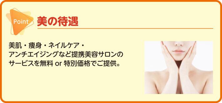 美の待遇 美肌・痩身・ネイルケア・アンチエイジングなど提携美容サロンのサービスを無料or特別価格でご提供。