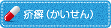 疥癬(かいせん)