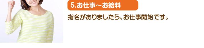 5.お仕事~お給料