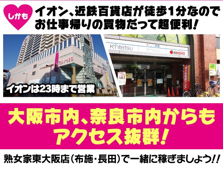 イオン、近鉄百貨店が徒歩1分なのでお仕事帰りの買物だって超便利!