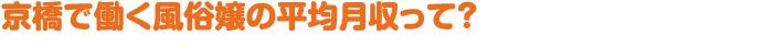 京橋で働く風俗嬢の平均月収って?