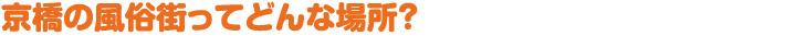 京橋の風俗街ってどんな場所?