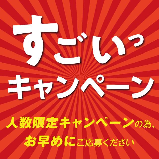 今月でキャンペーンも終了。入店するだけで絶対貰える!!入店祝い金5万円!