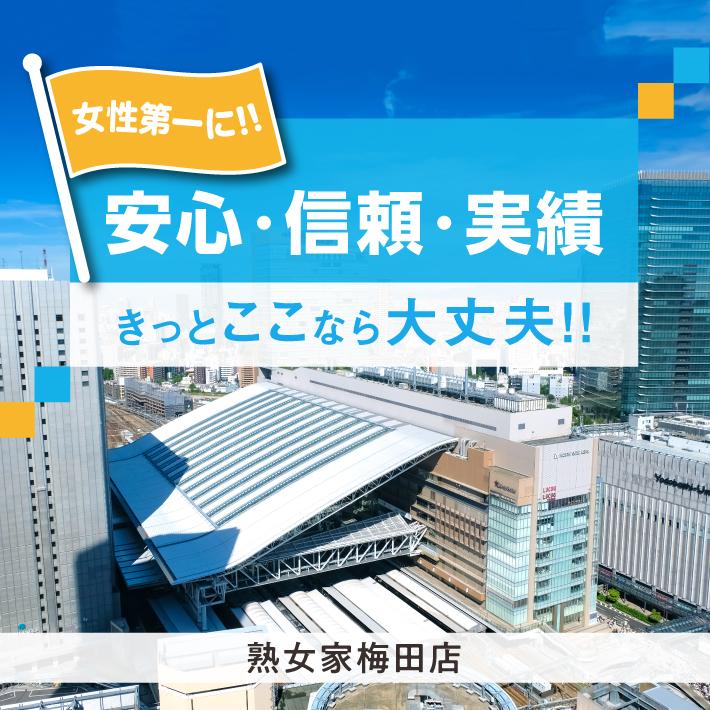 交通至便(地下鉄・JR・阪急・阪神)の梅田だから通勤もチョー快適