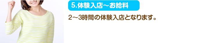 5.体験入店~お給料