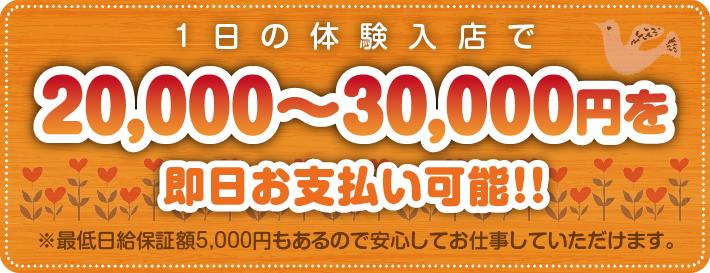 1日の体験入店で20,000円~30,000円を即日お支払可能!!