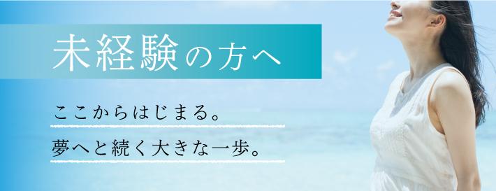 1日の体験入店で20000円~30000円を即日お支払可能