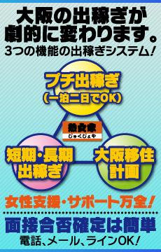 大阪の出稼ぎが劇的に変わります