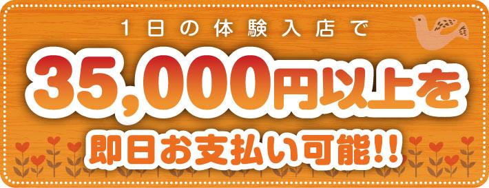 1日の体験入店で35000円を即日お支払可能